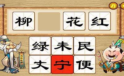 """成语""""见利忘义""""汉语拼音,""""见利忘义""""释义和历史故事"""