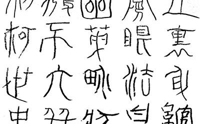 """成语""""入吾彀中""""汉语拼音,""""入吾彀中""""释义和历史故事"""