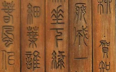 """成语""""抱残守缺""""汉语拼音,""""抱残守缺""""解释和历史故事"""